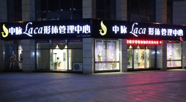 中脉科技Laca形体管理会所秀山店