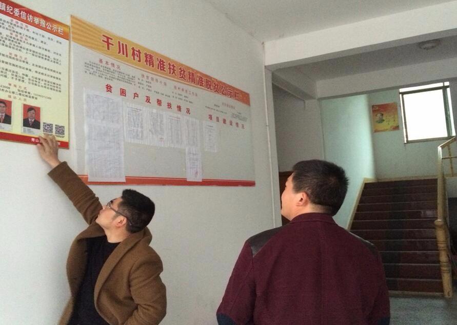 龙池镇:突击检查驻村工作队到岗履职情况