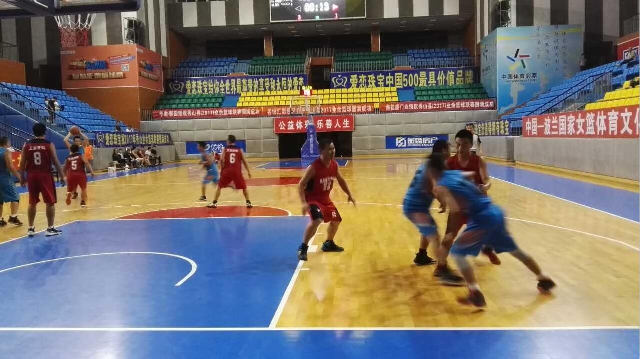 2017秀山业余篮球联赛重燃战火