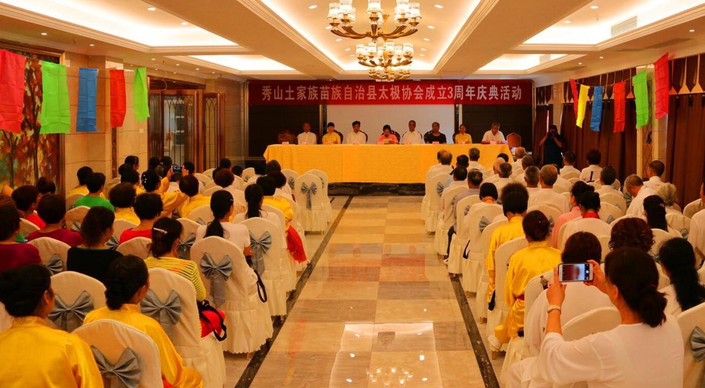 秀山太极协会举办成立三周年庆典