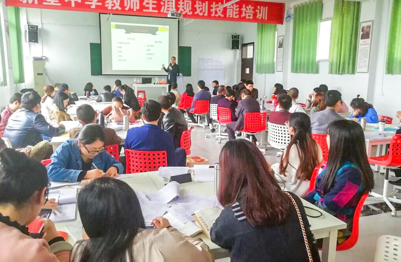 新星中学成功举办教师职业生涯规划培训