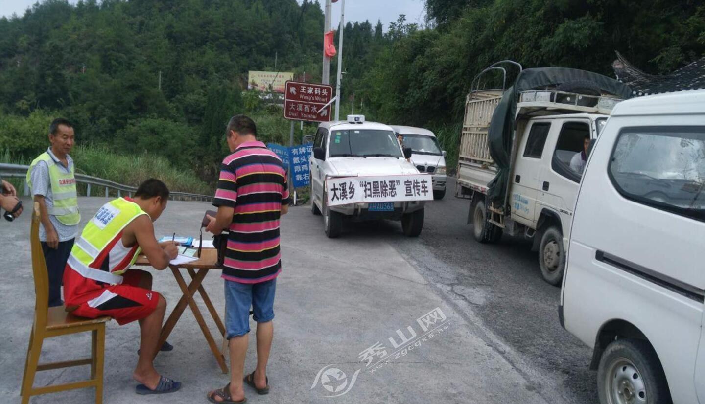 大溪乡:扫黑除恶宣传在行动